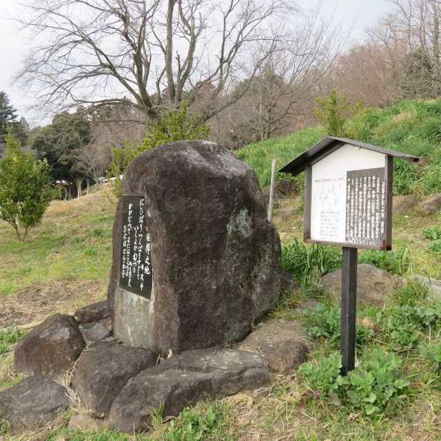 連歌発祥の地の石碑