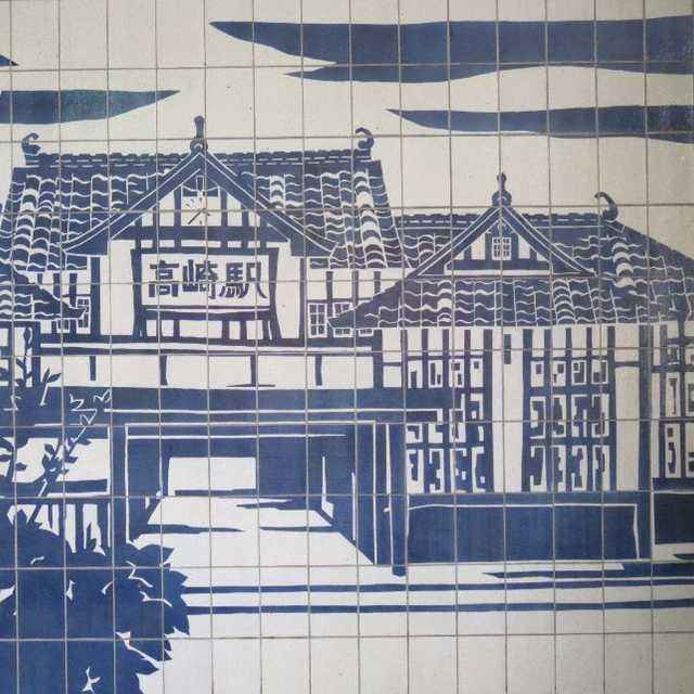 旧高崎駅のタイル絵
