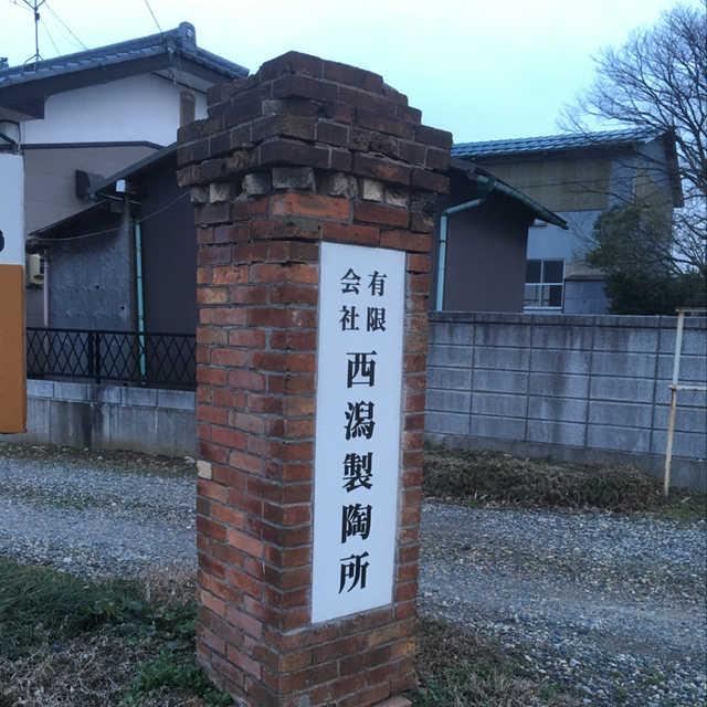 製陶所の旧門柱