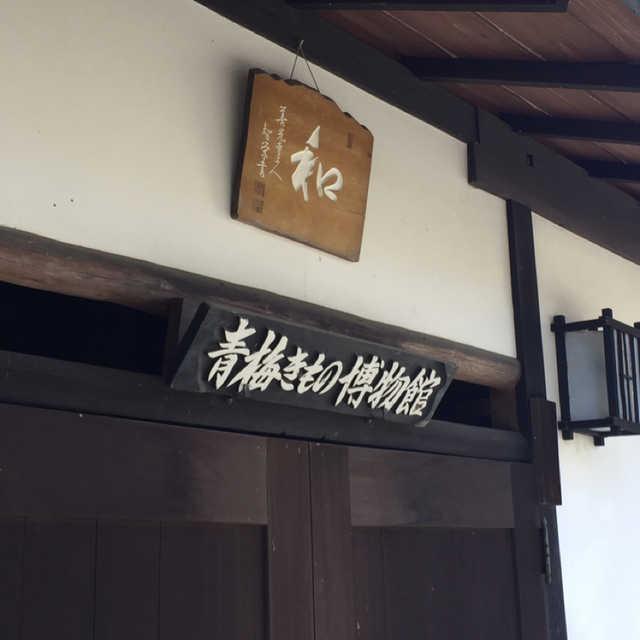 青梅きもの博物館