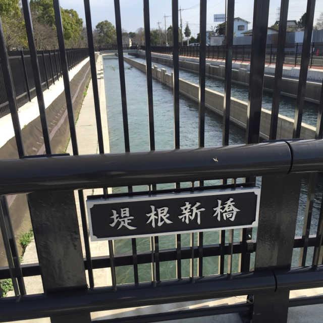堤根新橋は2015年
