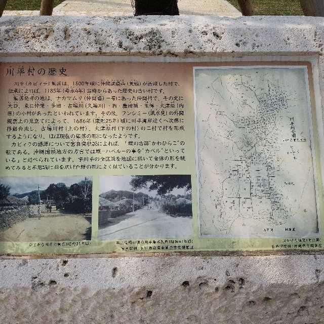 川平村の歴史(カビラクエスト)