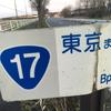 ここから東京まで何キロ
