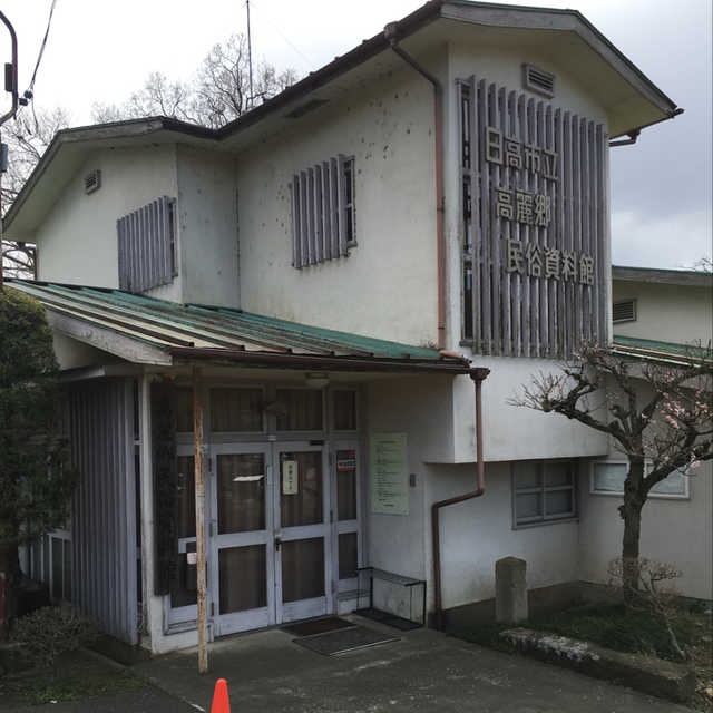 高麗郷民族資料館