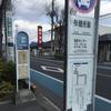このバス停があるのは