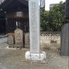 円澄生誕の地の碑