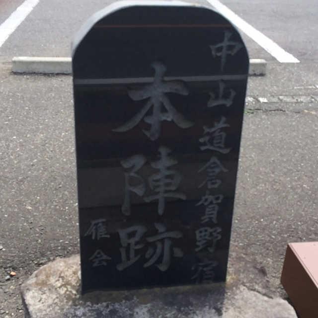 倉賀野宿本陣跡