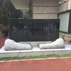 雁坂峠記念碑