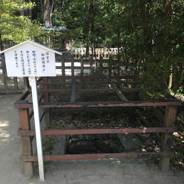 信玄公御使用井戸
