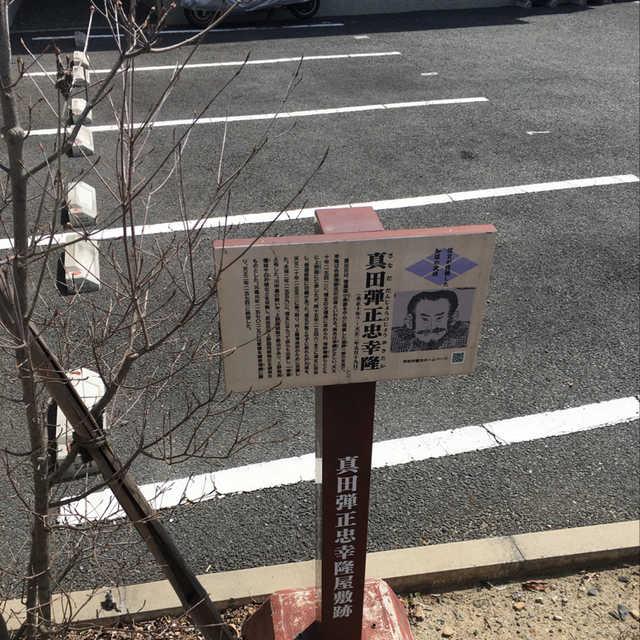真田弾正忠幸隆屋敷跡