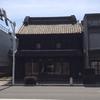 山田家(旧山源漆器店)