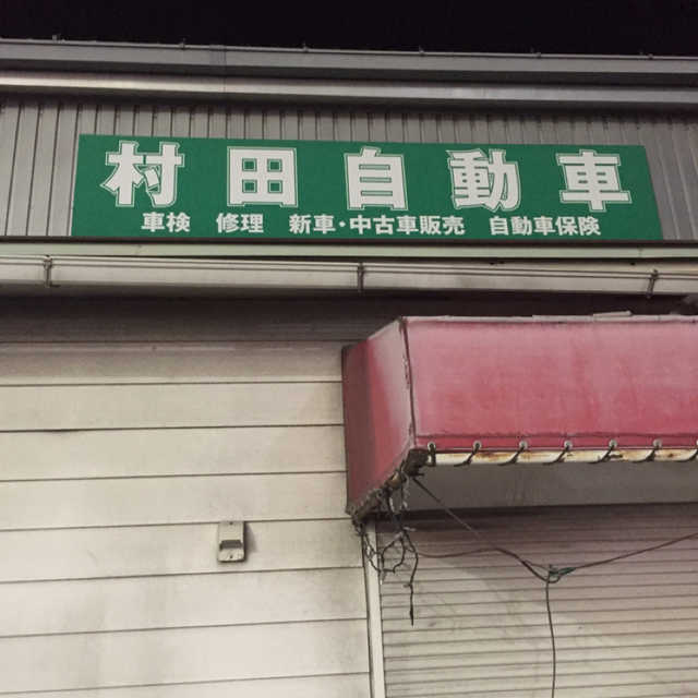 村田自動車