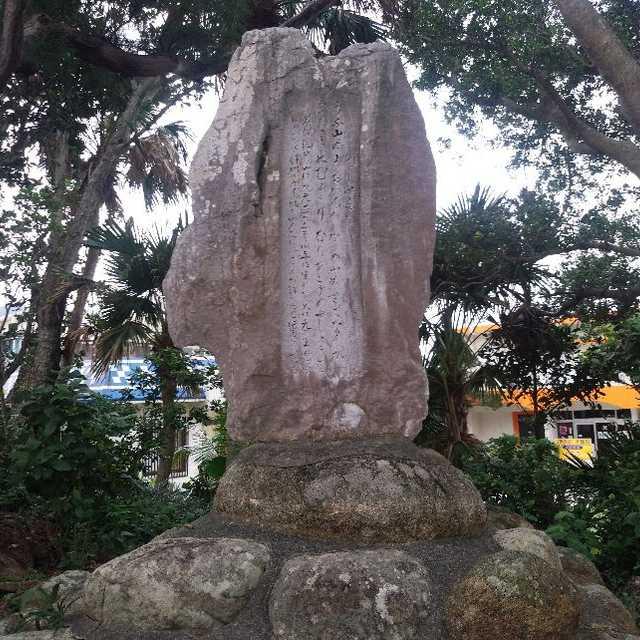 「鷲ゆんた」の歌碑(カビラクエスト)