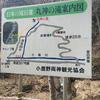 丸神の滝案内図