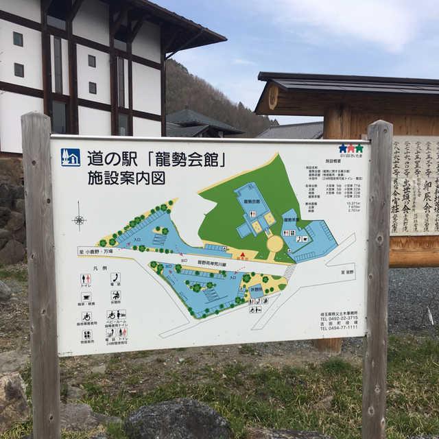 道の駅 龍勢会館