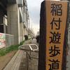 稲村遊歩道