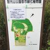 智光山公園植物園
