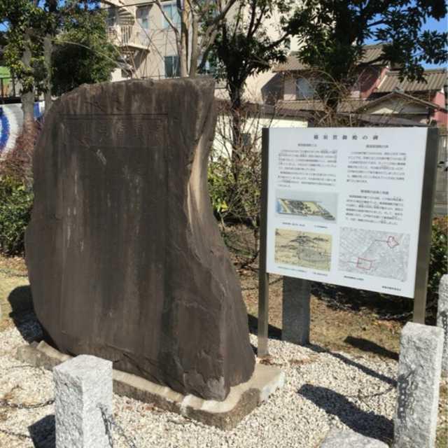 尾張徳川の別荘跡