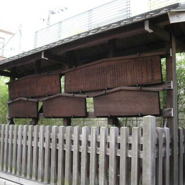 神奈川宿の高札場