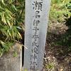 瀬名陣所跡