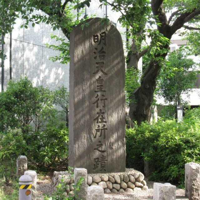 明治天皇行在所の碑