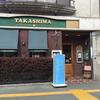 徳島の老舗喫茶店