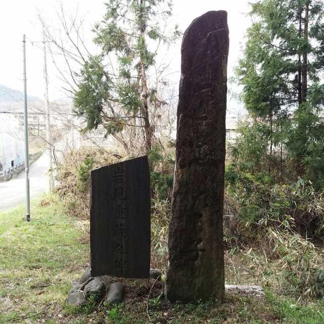 岩見重藏之碑