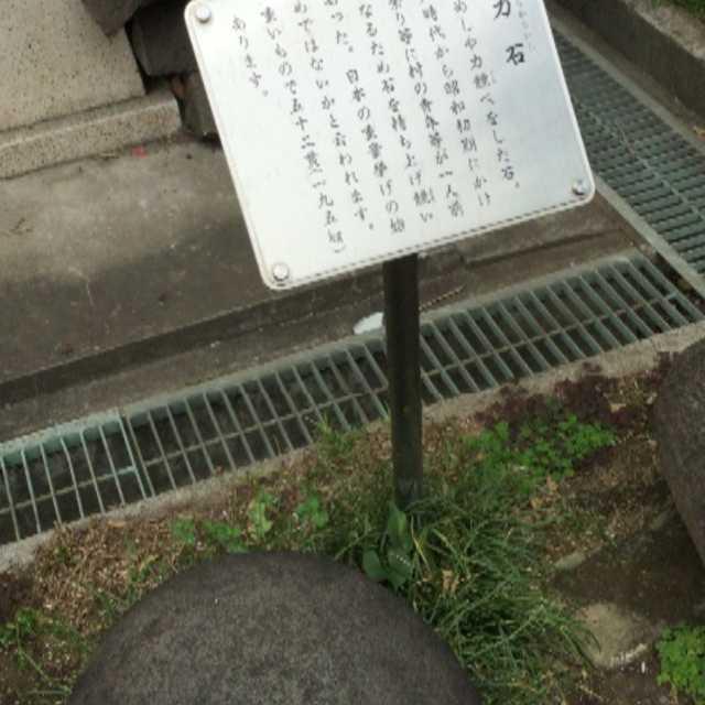 菅原神社の力石