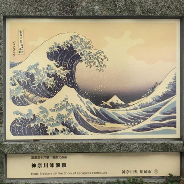 神奈川沖波裏