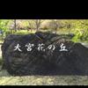 大宮花の丘碑文