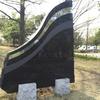 平成の森公園碑