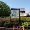 遺跡の森総合公園(^_^)