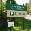 北本自然観察公園(^_^)
