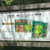 見沼グリーンセンター