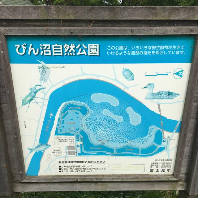 びん沼自然公園