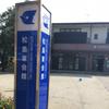 松島東会館