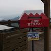 山頂駅ポスト♪(今日は富士山見えるかな?)