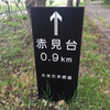ここから古墳公園まで