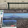 火山の根「伊豆葛城山」