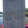寺が池の石碑です