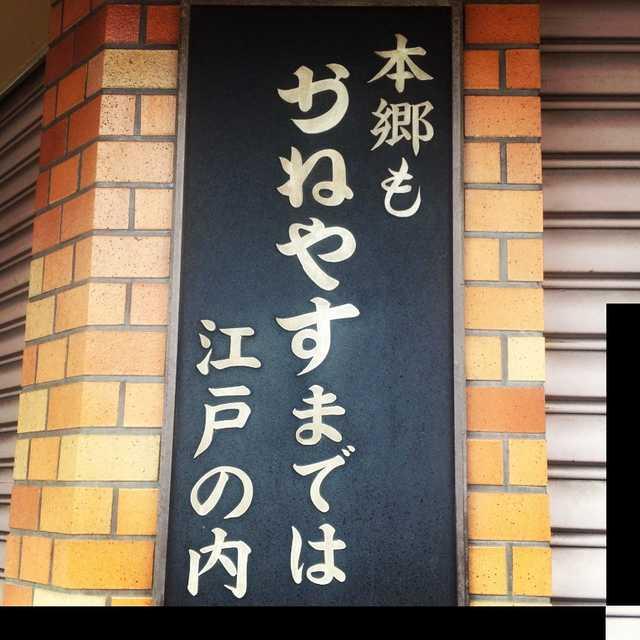 ここまでは江戸!