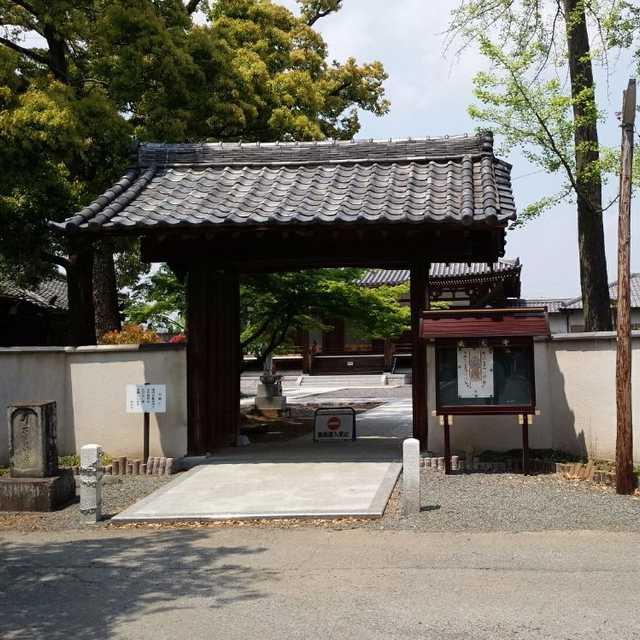 新田義貞公ゆかりの寺