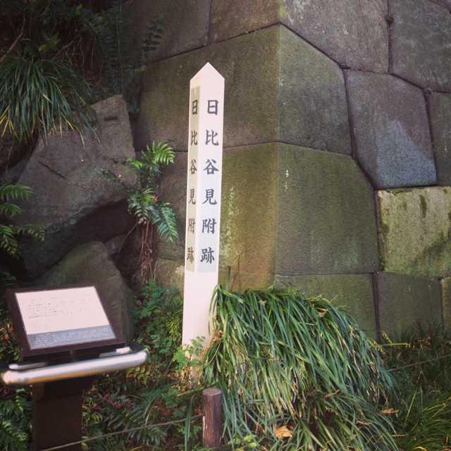 江戸城・日比谷見附の跡