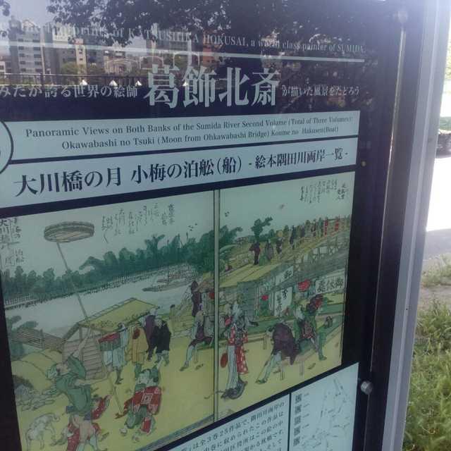 絵本隅田川両岸一覧