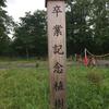 卒業記念樹