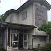 高麗郡民族資料館