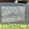 松戸宿 逆川の歴史