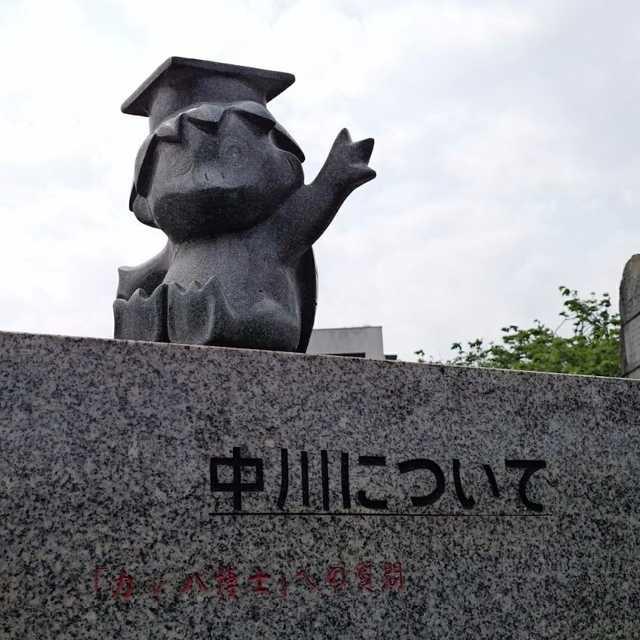 中川を知るカッパ博士