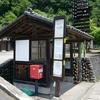 上川乗バス停
