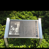 有隣園記念の碑